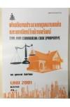 LAW2001 (LAW2101) 62232 คำอธิบายประมวลกฎหมายแพ่งและพาณิชย์ว่าด้วยทรัพย์