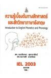 IEL2003 62229 ความรู้เบื้องต้นทางสัทศาสตร์และสัทวิทยาภาษาอังกฤษ