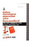 LA205 (LW209) (LAW2005) 54174 คำอธิบายประมวลหมายแพ่งและพาณิชย์ว่าด้วยซื้อขาย,แลกเปลี่ยน,ให้