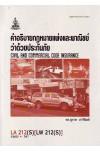 LA212(S) LW212(S) LAW2012(S) 54033 คำอธิบายกฏหมายแพ่งและพาณิชย์ว่าด้วยประกันภัย