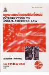 LA233 (LW454) (LAW2033) 53272 กฎหมายแองโกลอเมริกันเบื้องต้น