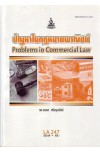 LA247 53318 ปัญหาในกฎหมายพาณิชย์