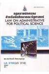LA316 (LW318) (LAW3016) 53037 กฏหมายปกครองสำหรับนักศึกษาคณะรัฐศาสตร์