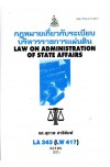 LA343 (LW417) (LAW3043) 52185 กฏหมายเกี่ยวกับระเบียบบริหารราชการแผ่นดิน