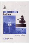 LA408 (LW402) (LAW4008) 54045 กฏหมายที่ดิน