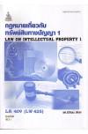 LA409 (LW425) (LAW4009) 54258 กฏหมายเกี่ยวกับทรัพยสินทางปัญญา 1