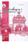 LAO1001 (LO101) 62035 ภาษาลาวพื้นฐาน 1