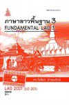 LAO2001 (LO201) 60010 ภาษาลาวพื้นฐาน 3