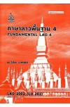 LAO2002 (LO202) 60011 ภาษาลาวพื้นฐาน 4