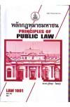 LAW1001 (LAW1101) 62116 หลักกฎหมายมหาชน