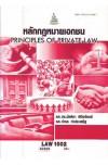 LAW1002 (LAW1102) 62209 หลักกฎหมายเอกชน