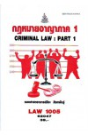 LAW1005 (LAW1105) 62047 กฎหมายอาญาภาค 1