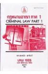 LAW1005 (LAW1105) 55241 กฎหมายอาญาภาค 1