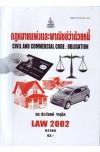 LAW2002 (LAW2102) 62184 กฎหมายแพ่งและพาณิชย์ว่าด้วยหนี้