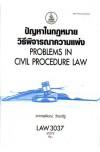 LAW3037 61073 ปัญหาในกฎหมายวิธีพิจารณาความแพ่ง