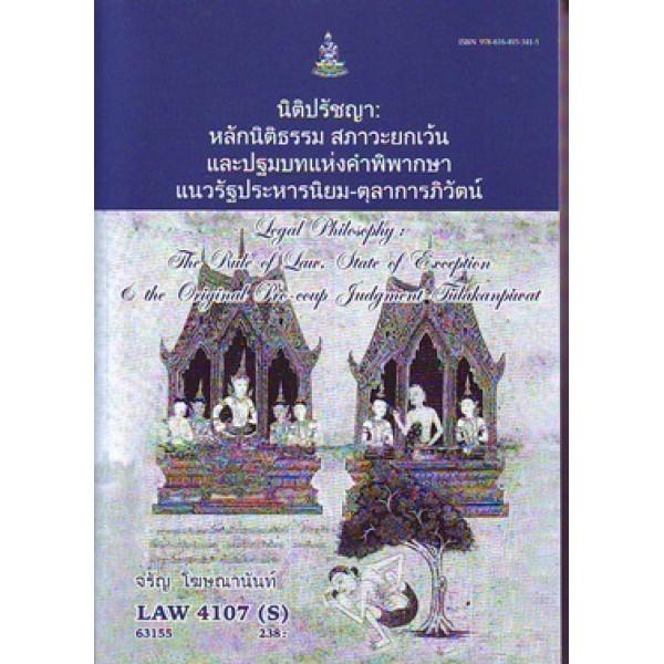 LAW4107(S) [LAW4007(S)] 63155 นิติปรัชญา:หลักนิติธรรม สภาวะยกเว้นและปฐมบทแห่งคำพิพากษาแนวรัฐประหาร - ตุลาการภิวัตน์