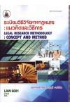 LAW6001 60332 ระเบียบวิธีวิจัยทางกฎหมาย : แนวคิดและวิธีการ