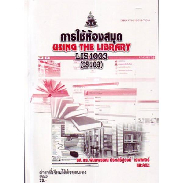 LIS1003 (LB103) (IS103) 58062 การใช้ห้องสมุด