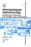 LIS3185 61285 ทรัพยากรสารสนเทศสำหรับเด็กและวัยรุ่น