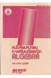 MA104(S) MTH1054(S) 32118 หนังสือประกอบการเรียนพีชคณิต