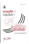 MA113(H) MTH1103(H) 54172 แคลคูลัส 1