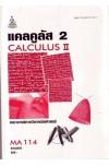 MA114 (MTH1104) 54304 แคลคูลัส 2