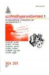 MA201 (MTH2001) 49227 แนวคิดหลักมูลทางคณิตศาสตร์ 1