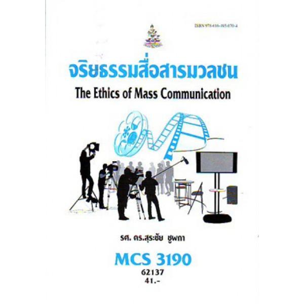 MCS3190 (MC463) 62137 จริยธรรมสื่อสารมวลชน
