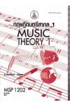 MSP1202 61039 ทฤษฎีดนตรีสากล 1