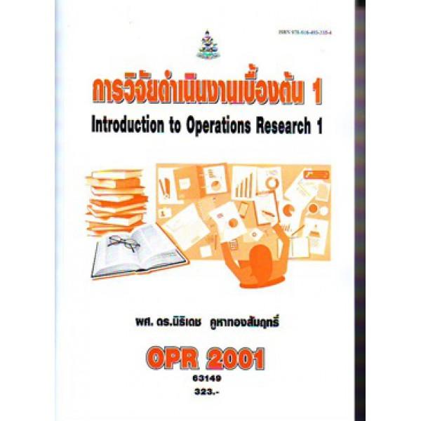 OPR2001 63149 การวิจัยดำเนินงานเบื้องต้น 1