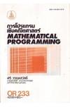 OR233 (OPR2303) 42198 การโปรแกรมเชิงคณิตศาสตร์