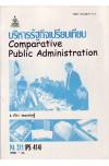 PA311 (PS414) (POL3310) 47248 บริหารรัฐกิจเปรียบเทียบ