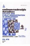 PA470 (POL4351) 54180 การเมืองและการบริหารรัฐกิจกับการพัฒนา