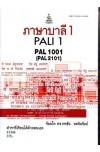 PAL1001(PAL2101) 61346 ภาษาบาลี 1