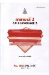 PAL1002 (PAL3101) 60115 ภาษาบาลี 2