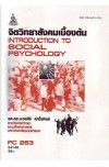 PC263 (PSY2005) 54140 จิตวิทยาสังคมเบื้องต้น