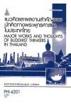 PHI4201 61283 แนวคิดและผลงานสำคัญของนักคิดทางพระพุทธศาสนาในประเทศไทย