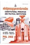 POL2102 (PS202) 62072 หลักรัฐธรรมนูญและสถาบันการเมือง