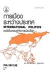 POL2201(H) 61106 การเมืองระหว่างประเทศ