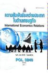 POL3246 62082 ความสัมพันธ์ระหว่างประเทศในด้านเศรษฐกิจ