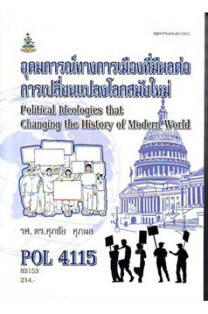 POL4115 63153 พฤติกรรมการเมืองเบื้องต้น