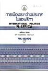 POL4229(H) PS343(H) 61103 การเมืองระหว่างประเทศในแอฟริกา