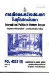 POL4233(S) 64016 การเมืองระหว่างประเทศในยุโรปตะวันตก วิกฤตของสหภาพยุโรป : บทเรียนสำหรับอาเซียน
