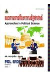 POL6100 64040 แนวทางการศึกษาทางรัฐศาสตร์