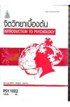 PSY1002 62036 จิตวิทยาเบื้องต้น