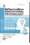 PSY3204(PC315) 63146 จิตวิทยาการศึกษา
