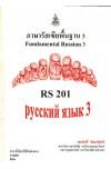 RS201 (RUS1002) 47068 ภาษารัสเซียพื้นฐาน 3