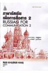 RUS1012 (RUS1002) 60023 ภาษารัสเซียเพื่อการสื่อสาร 2