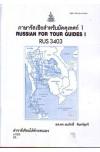 RUS3403 61305 ภาษารัสซียสำหรับมัคคุเทศก์ 1
