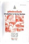 SBM2101 (SI201) 60192 ธุรกิจบริการเบื้องต้น